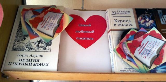 Любовь своими руками читать
